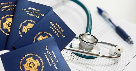 Оформление медицинской книжки в Калязине недорого